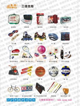 休闲体育彩票bobapp用品系列01