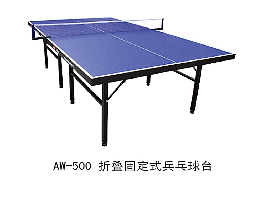 折叠固定式乒乓球台