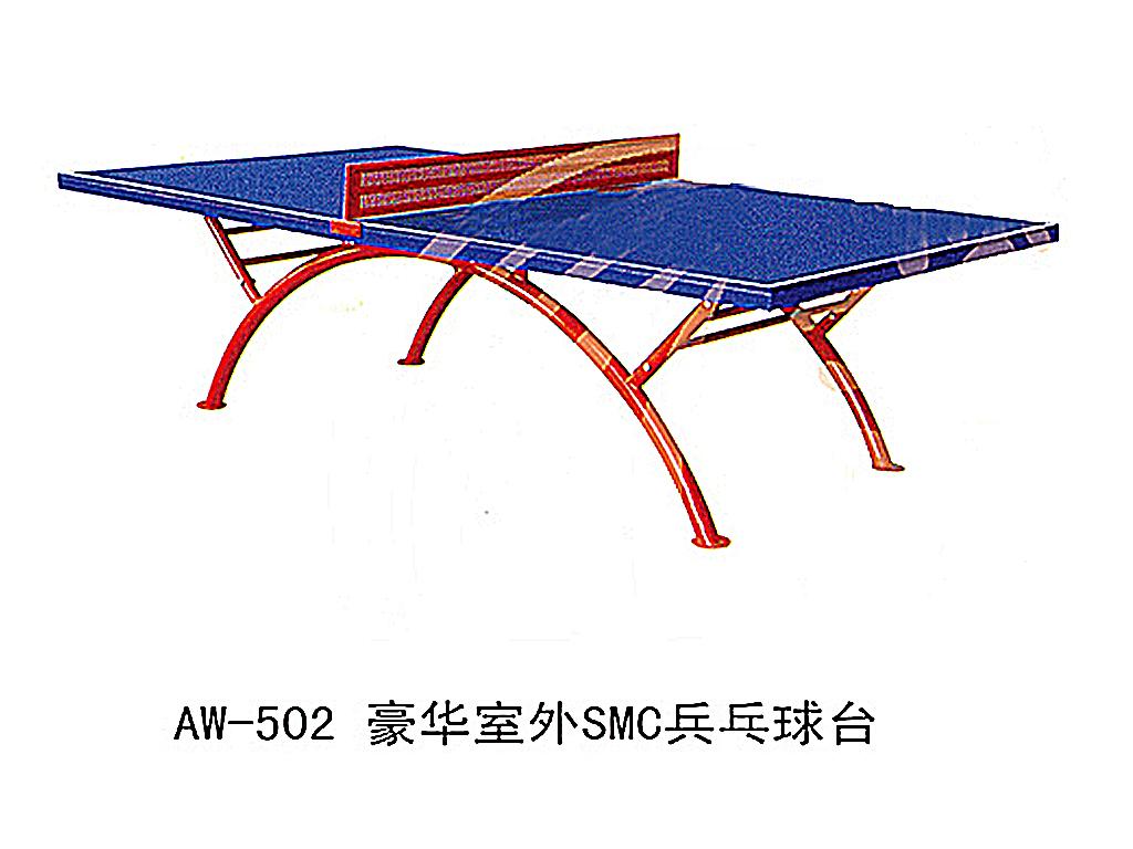 豪华室外SMC乒乓球台