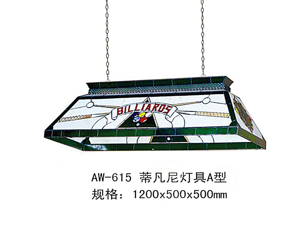 蒂凡尼灯具A型