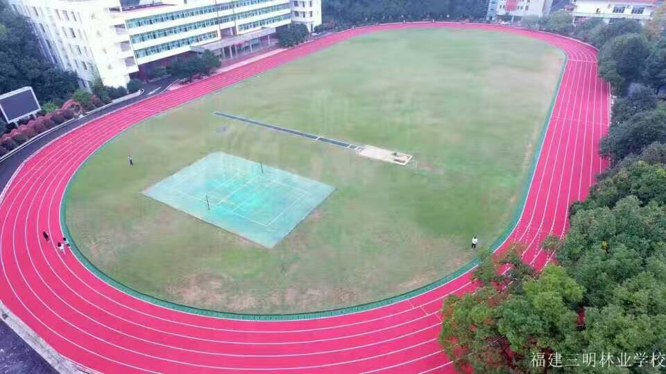 三明林业职业学校运动场跑道