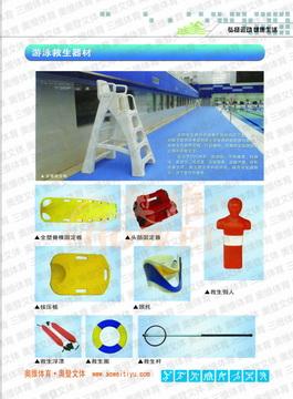 泳池设备系列04