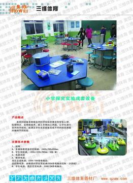 教学设备系列04
