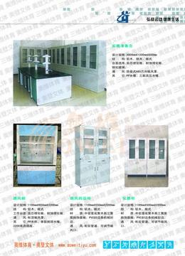 教学设备系列05