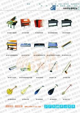 教学设备系列09